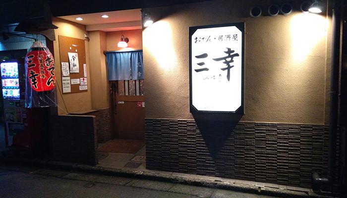金沢 社員旅行