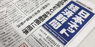 日本ネット経済新聞 RASIN