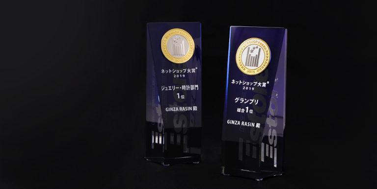 Eストアーネットショップ大賞2019 総合グランプリ